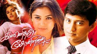 Kannedhirey Thondrinal Full Movie| Tamil Super Hit Movies | Tamil Best Love Film | Prashant,Simran