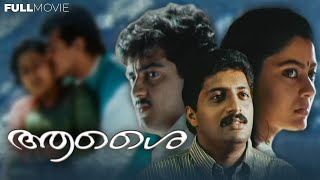 Aasai | New Release | Sree Movies | Ajith Kumar | Suvalakshmi | Rohini