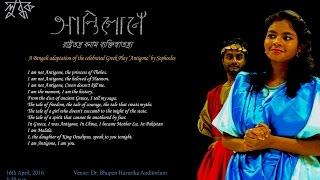 Lubdhak presents Antigone - Part 1 (Bengali Play)