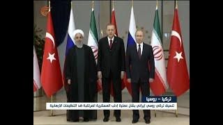 تنسيق تركي روسي إيراني بشأن معركة إدلب المرتقبة