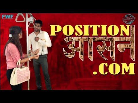 Positionआसान | Hindi Short Film 2017