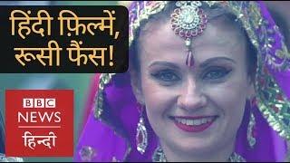 Why Russians are mad about Raj Kapoor, Hindi Films and Bollywood? (BBC Hindi)