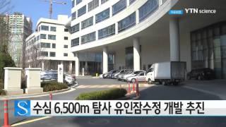 수심 6,500m 탐사 유인잠수정 개발 추진 / YTN 사이언스