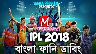 IPL 2018 FINAL|Bangla Funny Dubbing|Mama Problem|New Bangla Funny Video