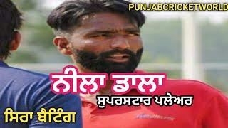 Neela Dala(Principle of Cosco Cricket) Played Best Shots At Jitwal Kalan Cricket Cup 2017|| Cricket