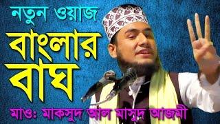 Bangla Waz Mahfil 2017 masud azmi New - বাংলা ওয়াজ মাহফিল ২০১৭ মাসুদ আজমী - Waz TV