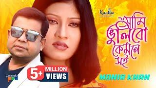Ami Vulibo Kemone Soi (আমি ভুলিবো কেমনে সই) - Monir Khan | Ki Kore Vulibo Tare | Bangla Music Video