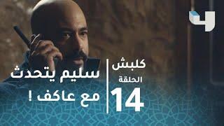 الحلقة 14 - كلبش - مكالمة هاتفية نارية بين سليم الأنصاري وعاكف الجبلاوي