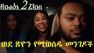 Roads 2 Zion ወደ ጽዮን የሚወስዱ መንገዶች Ethiopian film 2019