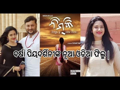 Xxx Mp4 After Long Time Varsha Priyadarshini Doing New Odia Film NIMKI 2018 With ANUBHAV MOHANTY 3gp Sex