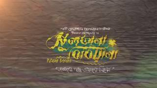 Bangla new song Hridoyer Kotha Bole Dao by Imran & Porshi (2016)