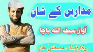 Saifullah bacha nazam,short clip