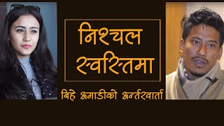 Nishchal Basnet & Swastima Khadka  Interview about Love | Setoparda.com