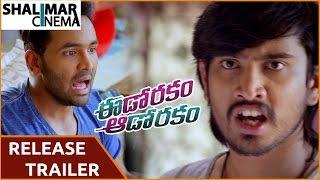 Eedo Rakam Aado Rakam Release Trailer || Manchu Vishnu, Raj Tarun || Shalimarcinema