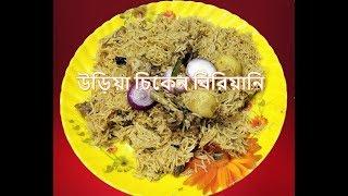 উড়িয়া চিকেন বিরিয়ানি প্রেসার কুকারে II Oriya Chicken Biryani In Pressure Cooker