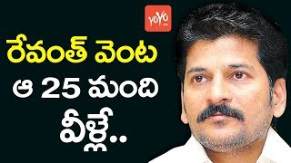 రేవంత్ వెంట ఆ 25 మంది | MLA Revanth Reddy Powerful Strategy Behind His Political Followers | YOYO TV