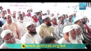 BD Jamiyat Ahle Hadith 9'th Central Conference 2016 Part 01