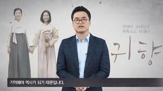 [최태성] 귀향, '아픈 역사' 이야기