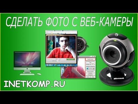 Как сделать фотографию веб-камерой ноутбука