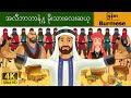 အလီဘာဘာနဲ႔ ခိုးသားေလးဆယ္ - ကာတြန္း - စင္ဒရဲလားကာတြန္း - 4K UHD - Myanmar Fairy Tales