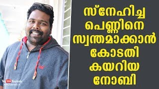 Nobi who moved court to get his sweetheart | KaumudyTV