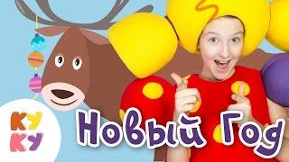 КУКУТИКИ - НОВЫЙ ГОД 2017 - Веселая развивающая песня мультфильм для детей малышей про животных