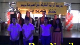 حفل تخريج فوج 57 لمدرسة الثانوية الرامه على اسم حنا مويس