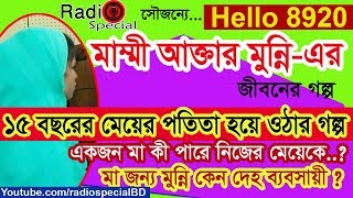 Mammi Akter Munni - Jiboner Golpo - Hello 8920 - by Radio Special