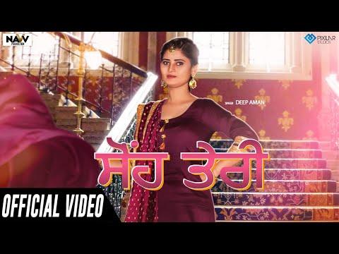 Xxx Mp4 Soh Teri Official Video Deep Aman New Punjabi Songs 2019 Latest Punjabi Songs 2019 4k Video 3gp Sex