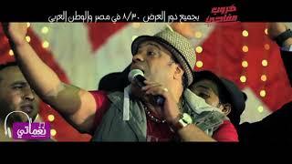 هوبا كليب فرح صاحبي من فيلم هروب مفاجئ 2017