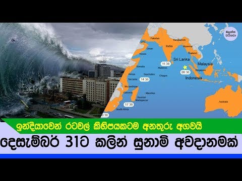 Xxx Mp4 ඉන්දියාවෙන් ලංකාවට සුනාමි අනතුරු අගවයි මෙන්න Indian Ocean Weather 3gp Sex