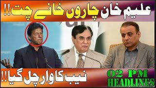 Big Blow To PTI - News Headlines | 02:00 PM | 23 Apr 2019 | Lahore Rang