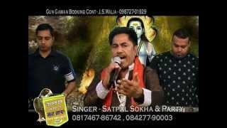 Download SATPAL SOKHA | gun gawan | 8427790003 | RAB AA GEAA | LIVE 3Gp Mp4
