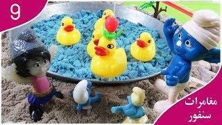 لعبة سنفور يصطاد بط من بحيرة البط مع بابا وماما أجل قصص الأطفال بنات وأولاد