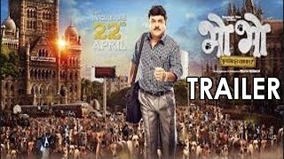 Bho Bho भो भो Theatrical Trailer OUt   Prashant Damle , Subodh Bhave !
