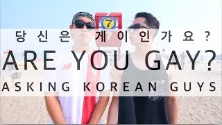 Are you GAY? asking Korean guys 혹시 게이커플이세요? (Street Interview)