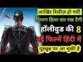 Top 8 New Hollywood Hindi Dubbed Movie Available On Youtube.Elysium Hindi Dubbed Full Movie 2020 New