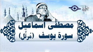 الشيخ مصطفى إسماعيل - سورة يوسف (مُرتّل)