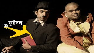 New Bangla Comedy Natok 2018 | Gopal Var vs Chaplin | Football | ফুটবল | Mirakkel Viki