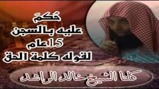 خالد الراشد أقوى موعظة مؤثرة جدا - كلام يبكي القلب