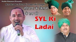 S.Y.L   Ki Ladai #SYL की लड़ाई #Nardev Beniwal # New Haryanvi Ragni 2018 # Keshu Haryanvi