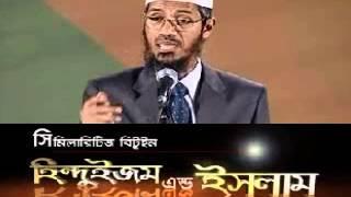 Bangla: Dr. Zakir Naik's Lecture - Similatiries between Hinduism and Islam (Full, Audio only)