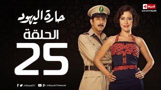 مسلسل حارة اليهود - الحلقة الخامسة والعشرون - بطولة منة شلبي - Haret El-Yahoud Series Episode 25