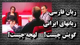 IRAN, گويش چيست؟ لهجه چيست؟ زبان فارسى و زبانهاى ايرانى کدامند؟ ؛