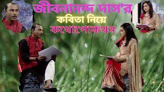 Bangla kobita Aabriti by Shimul Mustafa. জীবনানন্দ দাসের কবিতা নিয়ে কথোপোকথন।