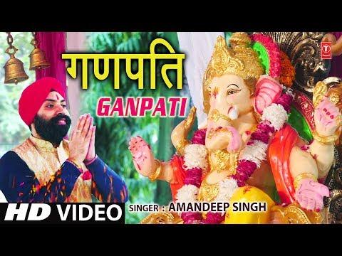 गणपति I New Latest Ganesh Bhajan I AMANDEEP SINGH I Full HD Video Song