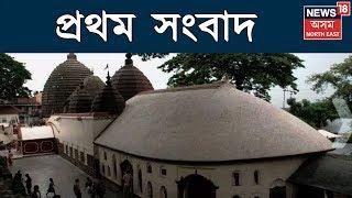 প্ৰথম সংবাদ   Dead Body At Kamakhya   Dhemaji Blast Verdict   20 June 2019