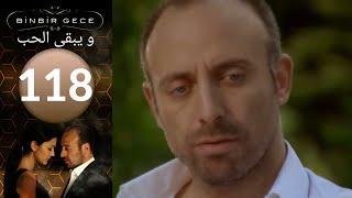 مسلسل و يبقى الحب - الحلقة 118