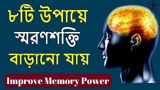 আপনার স্মৃতিশক্তি বাড়িয়ে নিন | How to Increase Your Brain Power in Bangla