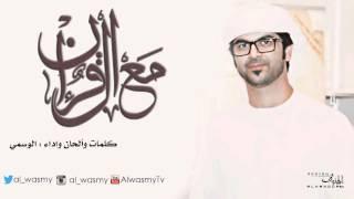 مع القرآن - الوسمي | 2013